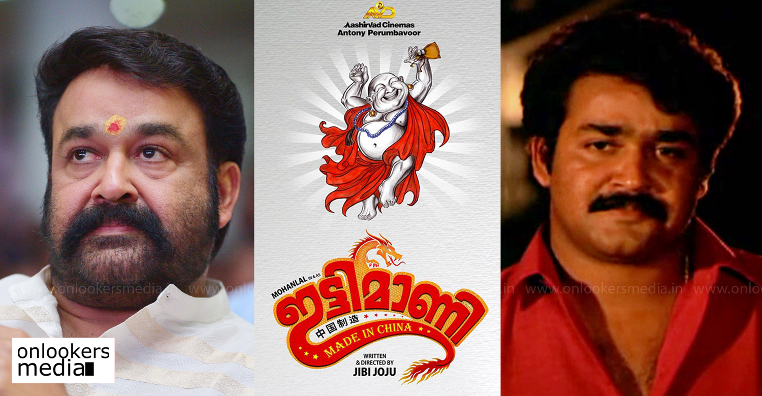 Ittymani Made in China , mohanlal Ittymani ,mohanlal mass movie Ittymani ,Mohanlal Thrissur slang ittymani , Thoovanathumbikal ,Thoovanathumbikal mohanlal slang