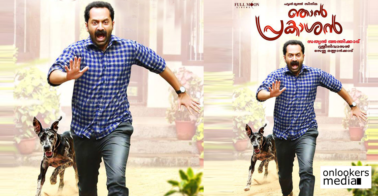 Njan Prakashan,Njan Prakashan movie poster stills,Njan Prakashan malayalam movie poster stills,Njan Prakashan movie new poster,fahadh faasil,fahadh faasil in Njan Prakashan,Njan Prakashan movie fahadh faasil's images,Njan Prakashan sathyan anthikad fahadh faasil movie,new poster of Fahadh Faasil's 'Njan Prakashan'