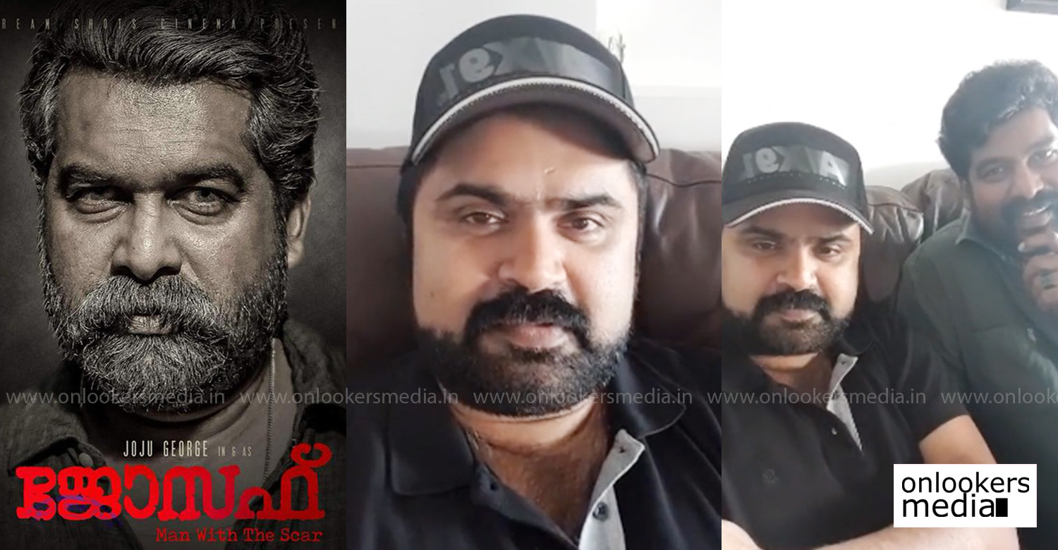 Joseph,joseph malayalam movie latest news,joju george,anoop menon,actor anoop menon,anoop menon praises joseph movie,anoop menon about joseph movie,anoop menon about joju george's performance in joseph,anoop menon joju george's latest news,joju george's latest news