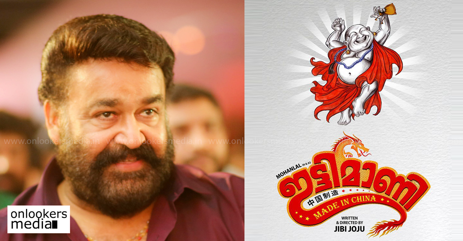 Ittimani Made In China,Ittimani Made In China malayalam movie,mohanlal,mohanlal's upcoming movie,Ittimani Made In China mohanlal's movie,Ittimani Made In China movie latest news,mohanlal in Ittimani Made In China