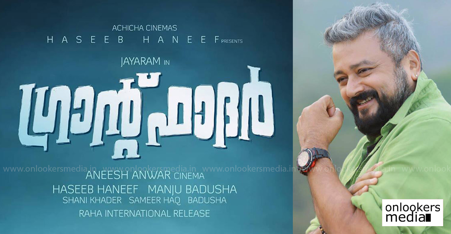 Grand Father,jayaram,jayaram's new movie,Grand Father malayalam movie,Grand Father shooting dates,Grand Father movie latest news