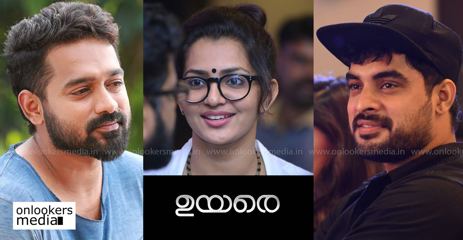 Uyare,Uyare motion poster,Uyare malayalam movie motion poster,Uyare movie motion poster,asif ali,parvathy,actress parvathy,tovino thomas,asif ali parvathy tovino thomas stills images