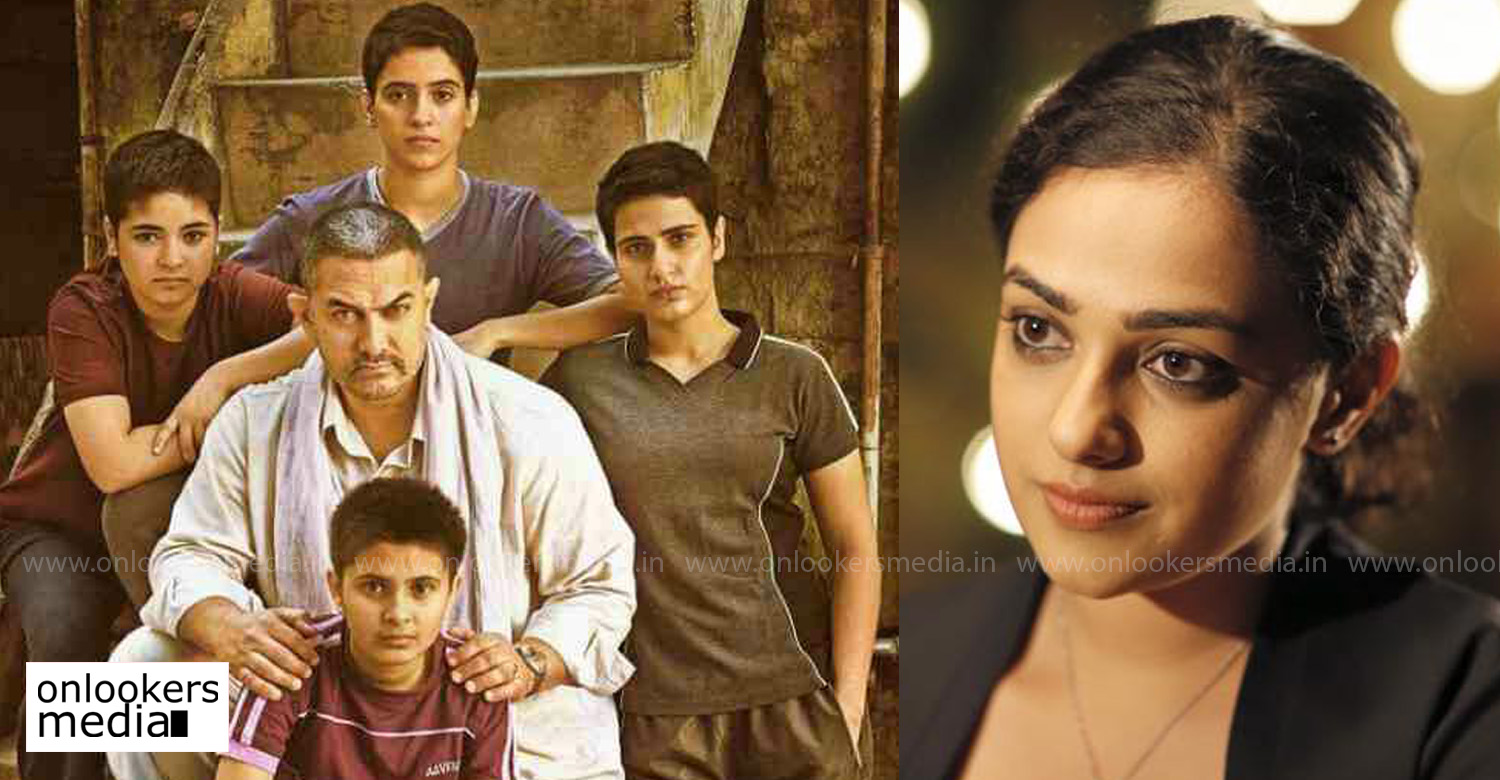 Nithya Menen,Nithya Menen's latest news,Nithya Menen's next malayalam project,Nithya Menen's new malayalam movie,dangal,Nithya Menen's sports based movie