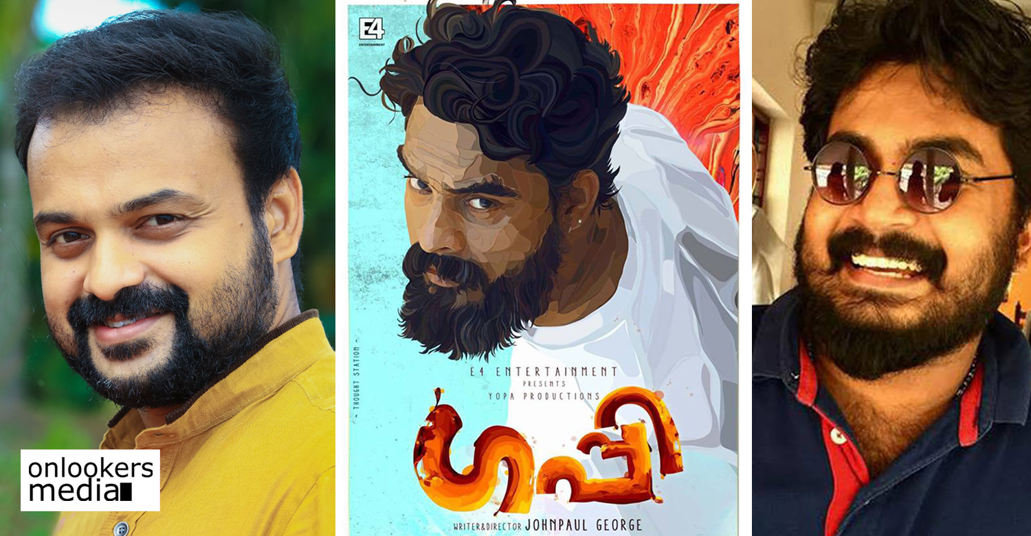 Kunchacko Boban,Kunchacko Boban's latest news,Kunchacko Boban movie news,Kunchacko Boban in guppy director john paul george's next movie,guppy director john paul george,kunchacko boban john paul george movie