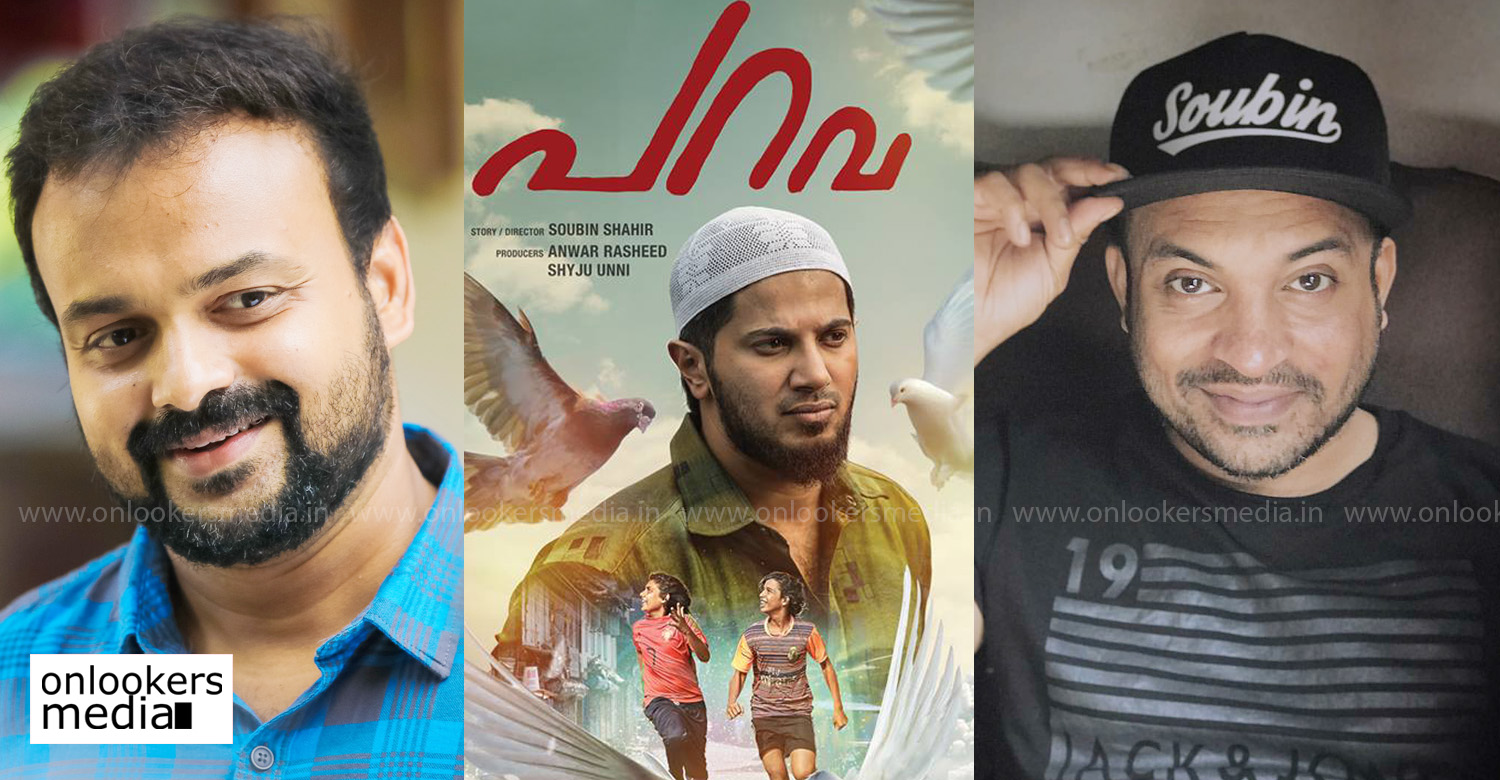 Kunchacko Boban,soubin shahir,after parava soubin shahir's next movie,kunchacko boban soubin shahir movie,soubin shahir's latest news,kunchacko boban's latest news,kunchacko boban in soubin shahir movie