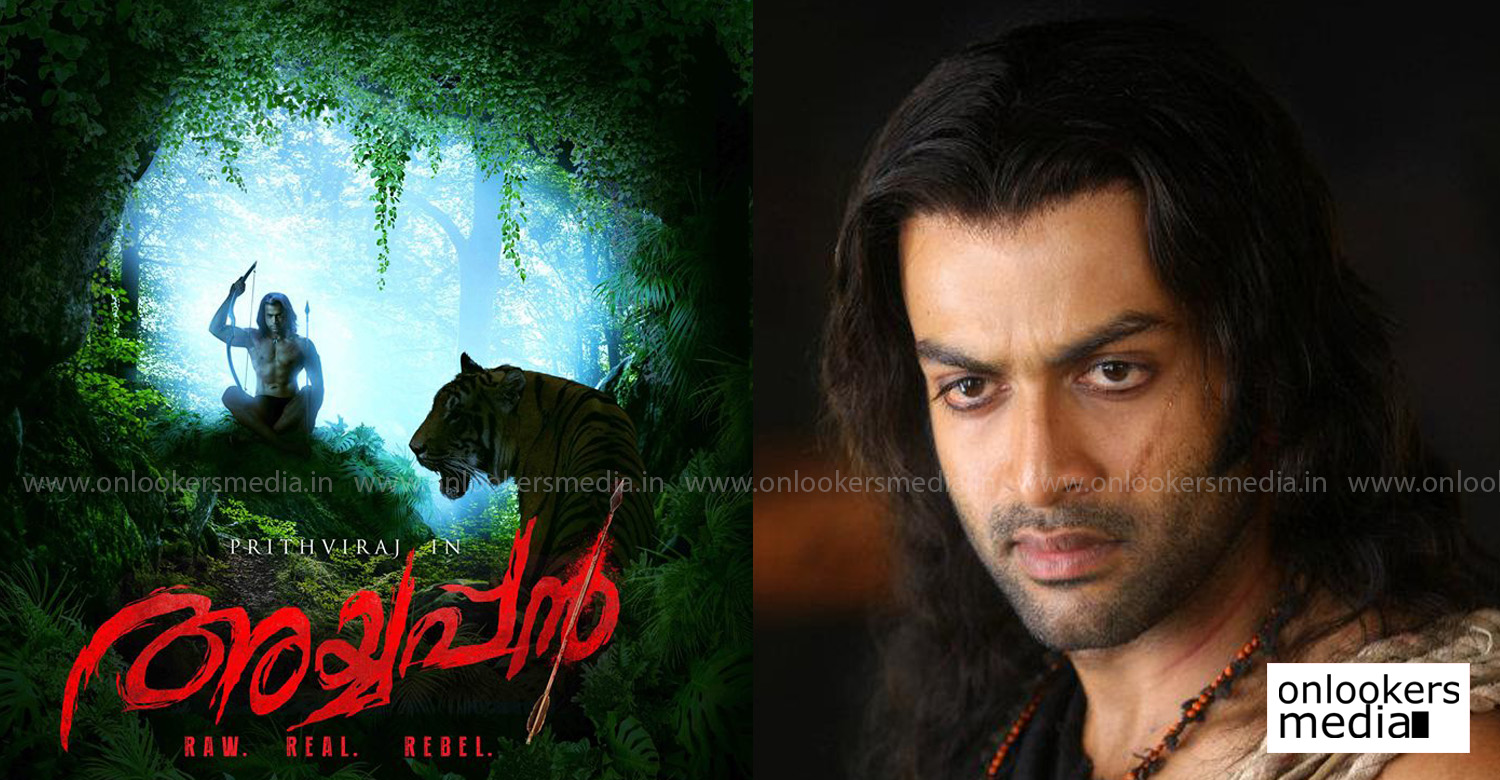 Ayyappan,Ayyappan malayalam movie,Ayyappan prithviraj's upcoming movie,prithviraj's Ayyappan movie,Ayyappan movie,Ayyappan movie latest news