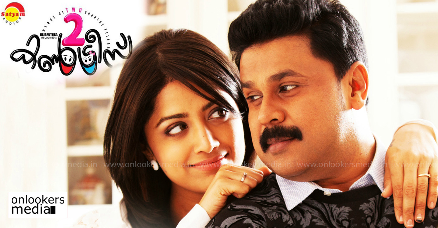 Two Countries,Two Countries malayalam movie second part,actor dileep,dileep's Two Countries second part,Two Countries second part,director shafi,director shafi dileep two countries second part