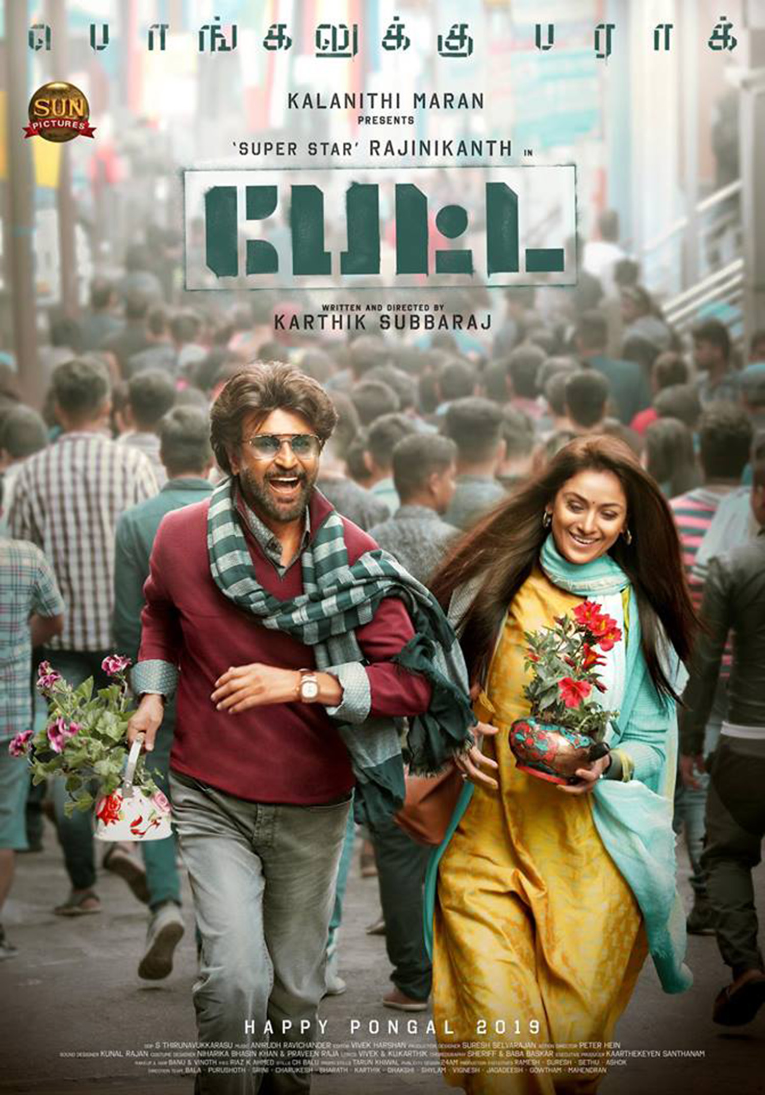 Petta,Petta movie,Petta new poster,Petta movie new poster,Petta tamil movie poster,rajinikanth and simran in petta,superstar rajinikanth,rajinikanth,simran,karthik subbaraj,simran in petta,petta release date,rajinikanth's petta release date,petta tamil movie release date