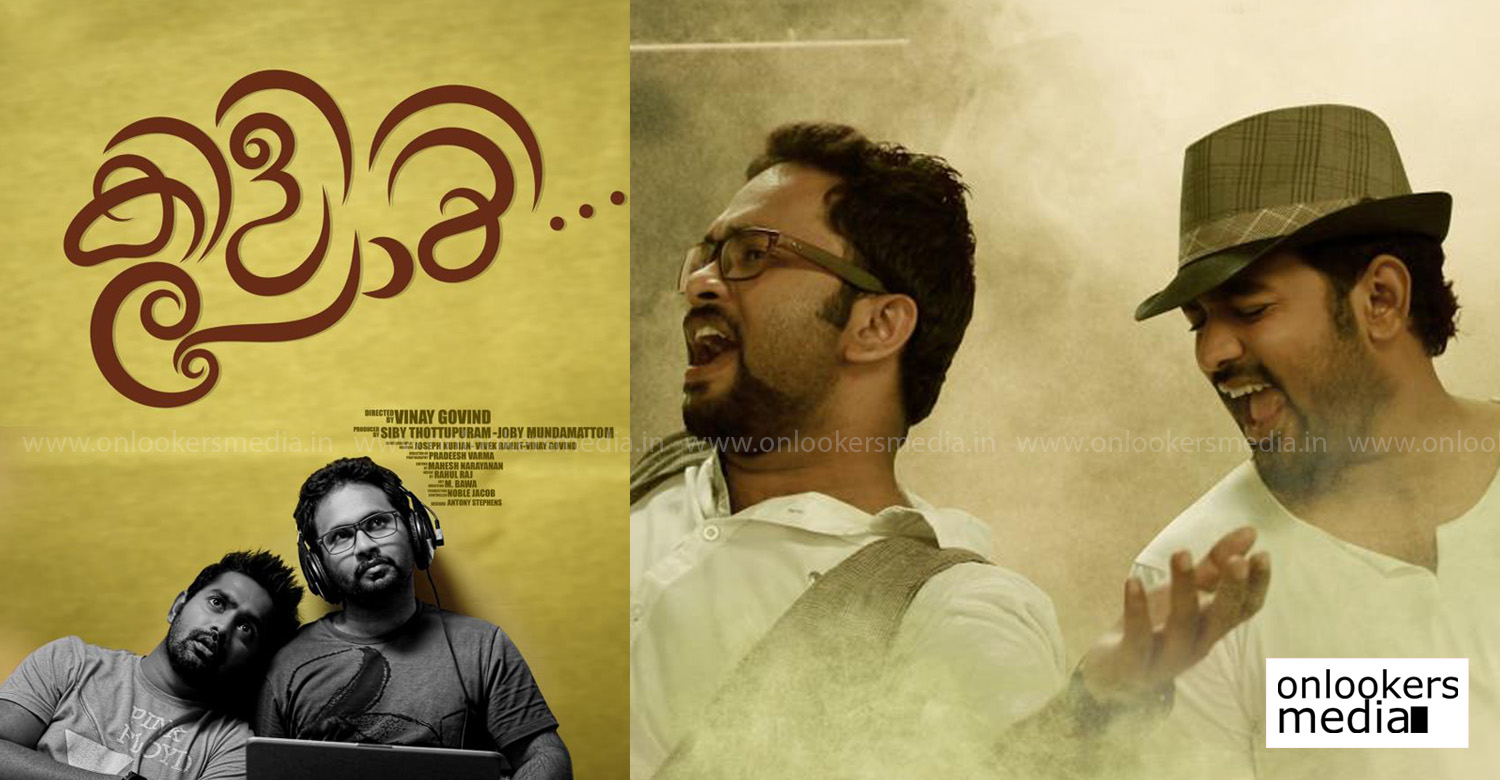 Veendum Kili Poyi,Veendum Kili Poyi movie,Veendum Kili Poyi new movie,kili poyi second part,aju varghese,asif ali,asif ali aju varghese kili poyi second part,kili poyi second