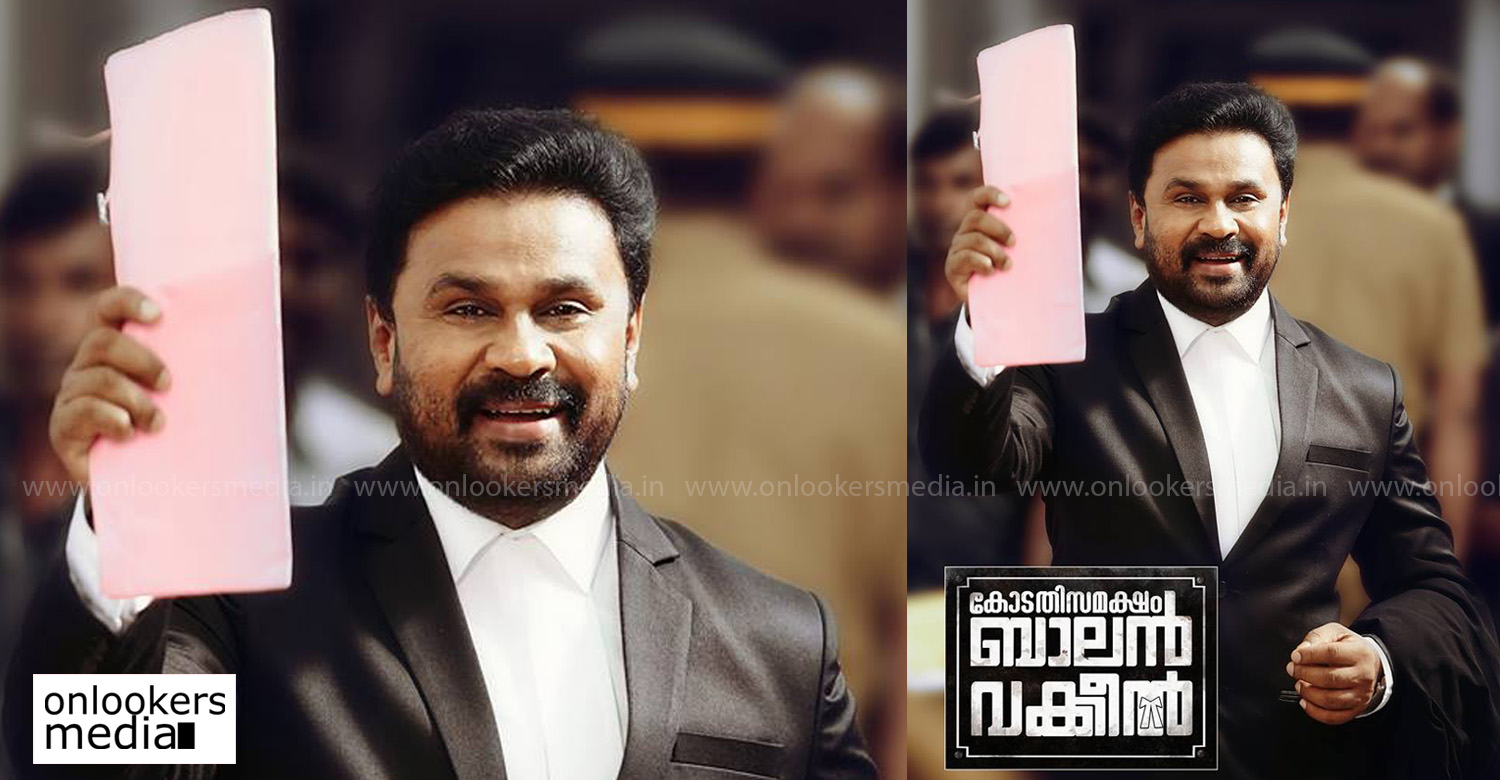 Kodathi Samaksham Balan Vakkeel,Kodathi Samaksham Balan Vakkeel teaser release,Kodathi Samaksham Balan Vakkeel movie,Kodathi Samaksham Balan Vakkeel teaser release date,actor dileep,dileep,dileep in Kodathi Samaksham Balan Vakkeel,Kodathi Samaksham Balan Vakkeel movie poster,b unnikrishnan,Kodathi Samaksham Balan Vakkeel update
