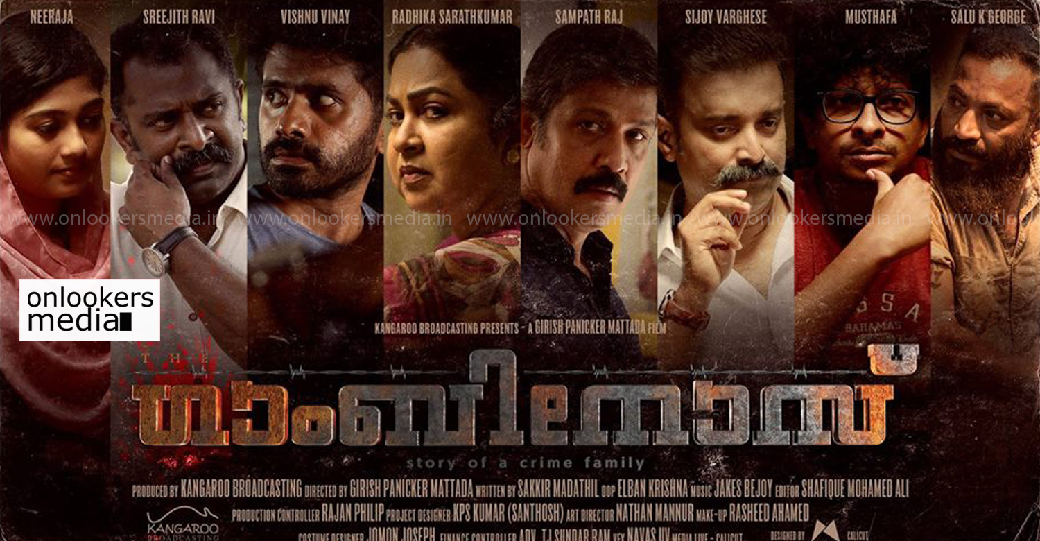 The Gambinos,The Gambinos movie,The Gambinos malayalam movie,radhika sarath kumar,Radikaa Sarathkumar,Radikaa Sarathkumar's latest movie,the gambinos movie poster,the gambinos malayalam movie,the gambinos malayalam movie poster