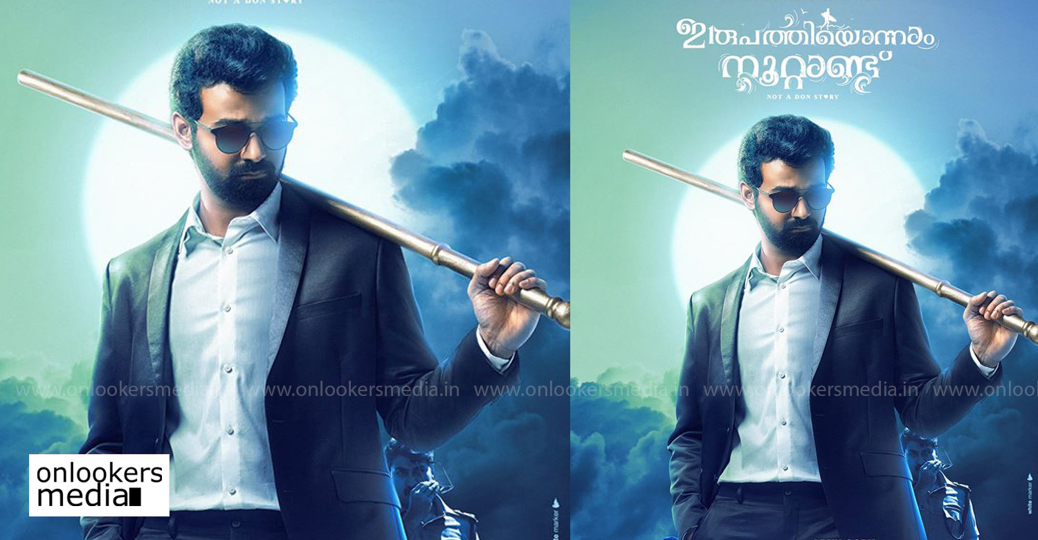 Irupathiyonnaam Noottaandu,Irupathiyonnaam Noottaandu first look poster,pranav mohanlal in Irupathiyonnaam Noottaandu,first look of pranav mohanlal's Irupathiyonnaam Noottaandu,Irupathiyonnaam Noottaandu movie poster,Irupathiyonnaam Noottaandu malayalam movie first look poster,Irupathiyonnaam Noottaandu malayalam movie poster,pranav mohanlal,arun gopy
