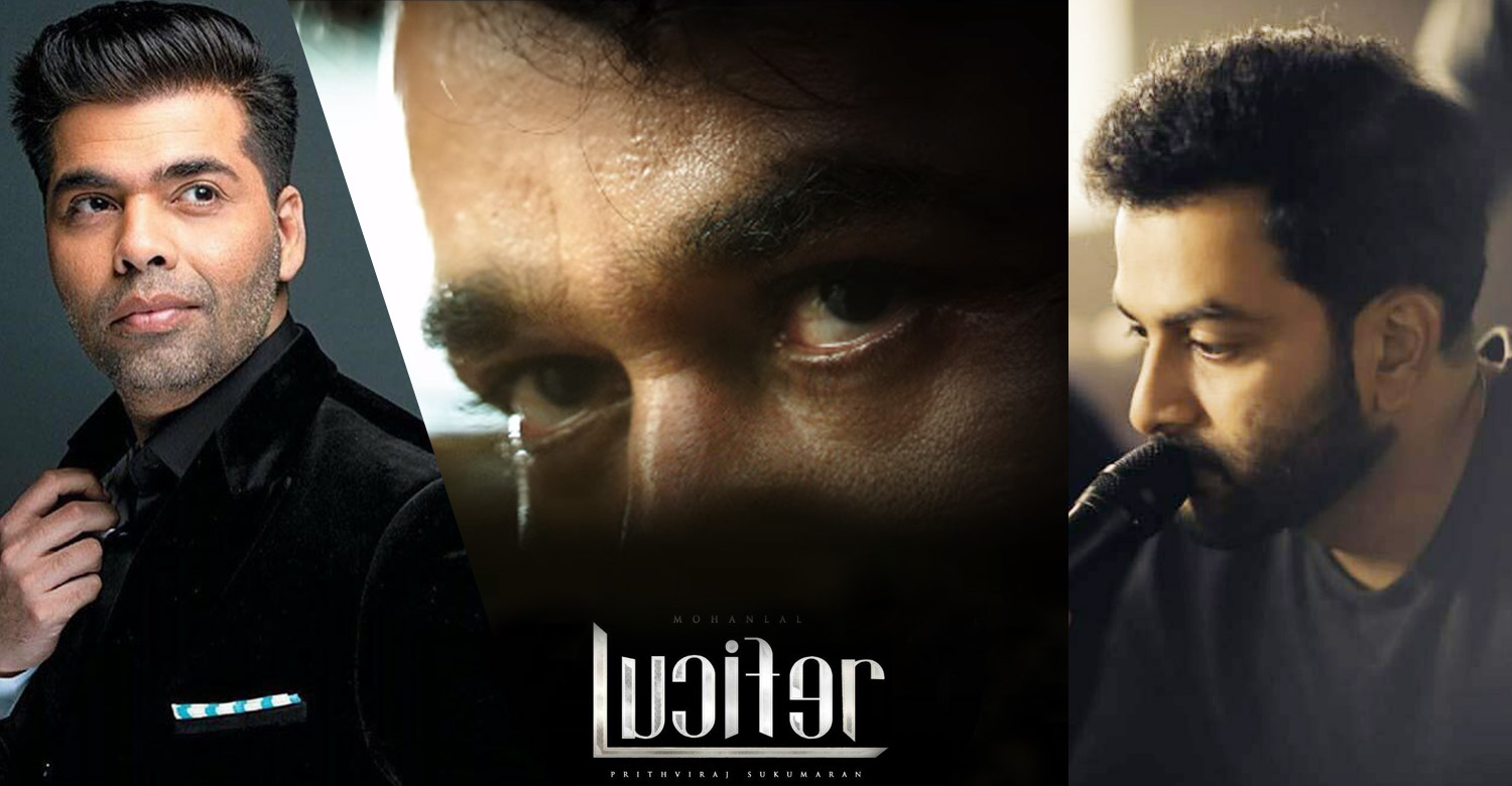 Lucifer,Lucifer teaser review,Lucifer teaser reaction,karan johar,bollywood director karan johar,karan johar's tweet about lucifer,prithviraj,mohanlal,lucifer movie,lucifer malayalam movie