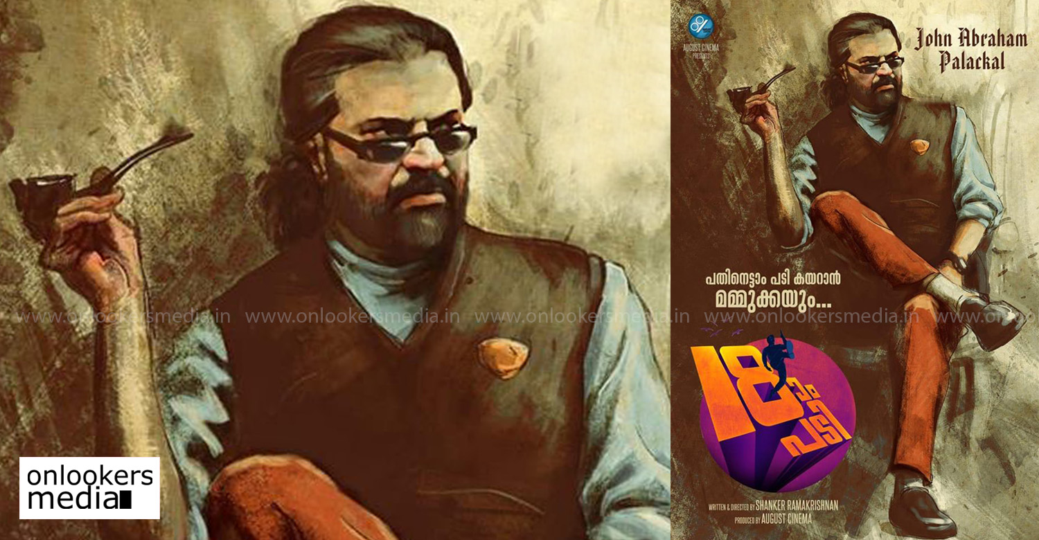 Pathinettam Padi,Pathinettam Padi malayalam movie,Pathinettam Padi movie,mammootty,megastar mammootty,mammootty in Pathinettam Padi,Pathinettam Padi movie latest update,Pathinettam Padi movie update,mammootty join's Pathinettam Padi set