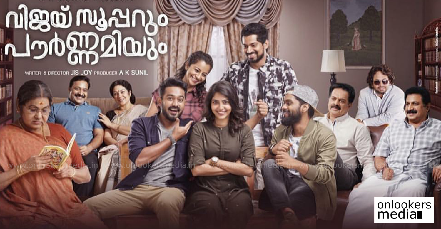 Vijay Superum Pournamiyum,Vijay Superum Pournamiyum poster,Vijay Superum Pournamiyum latest poster,Vijay Superum Pournamiyum malayalam movie,Vijay Superum Pournamiyum movie poster,asif ali,jis joy,aishwarya lekshmi