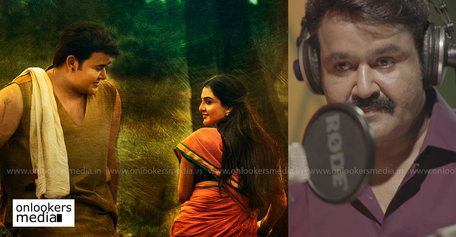 odiyan,odiyan second song released today,mohanlal's odiyan song released today;