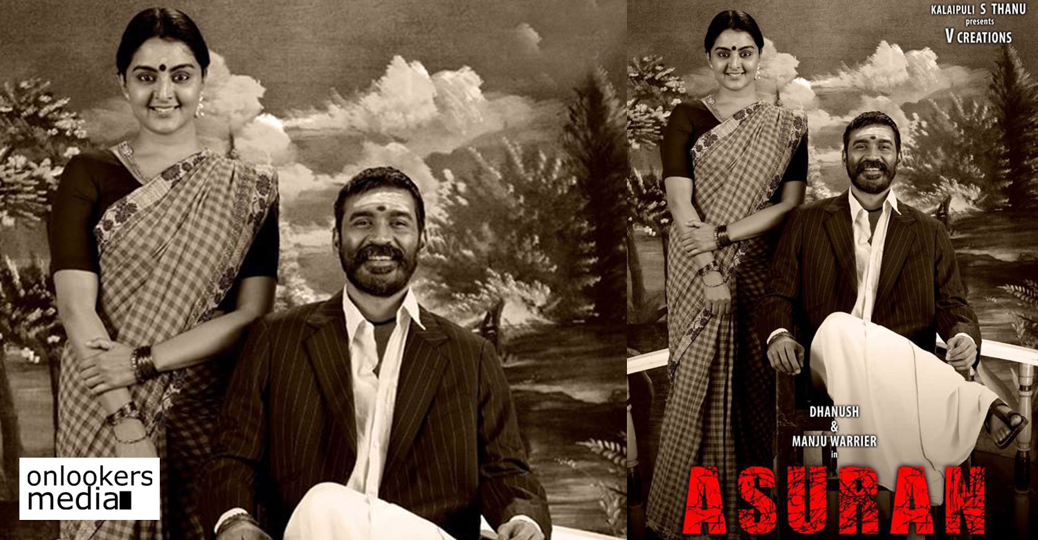 asuran,asuran movie poster,dhanush and manju warrier in asuran,asuran new poster,manju warrier in dhanush new movie,manju warrier in asuran,dhanush and manju warrier new movie,vetrimaaran,manju warrier's new tamil movie,asuran movie latest poster,asuran movie latest update,actress manju warrier in asuran