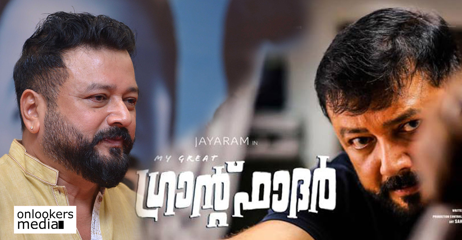 Grand Father,Grand Father movie,jayaram,jayaram's latest news,Grand Father movie updates,Grand Father jayaram's new movie,jayaram sing for Grand Father,Grand Father malayalam movie latest news