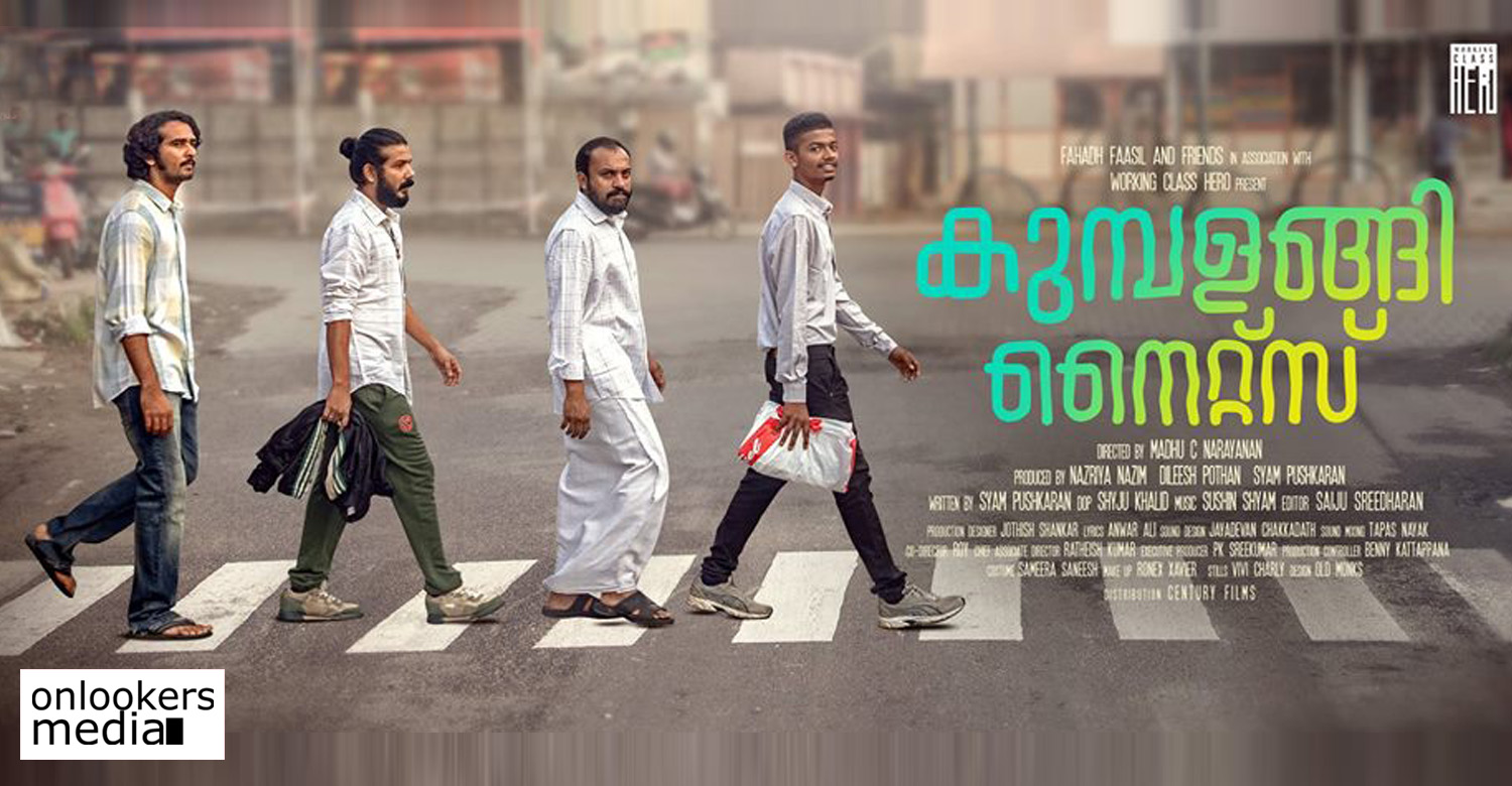 Kumbalangi Nights,Kumbalangi Nights poster,Kumbalangi Nights movie,Kumbalangi Nights first look poster,Kumbalangi Nights malayalam movie poster,madhu c narayanan,fahadh faasil,dileesh pothan,shane nigam,sreenath bhasi,soubin shahir