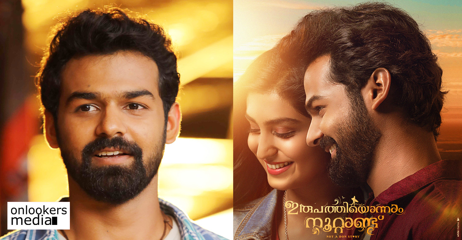 Irupathiyonnaam Noottaandu,Irupathiyonnaam Noottaandu movie poster,Irupathiyonnaam Noottaandu movie stills,pranav mohanlal,pranav mohanlal in Irupathiyonnaam Noottaandu,pranav mohanlal,arun gopy,pranav mohanlal's new movie,arun gopy's new movie,pranav mohanlal's latest stills,pranav mohanlal's new stills,Irupathiyonnaam Noottaandu movie updates,Irupathiyonnaam Noottaandu malayalam movie