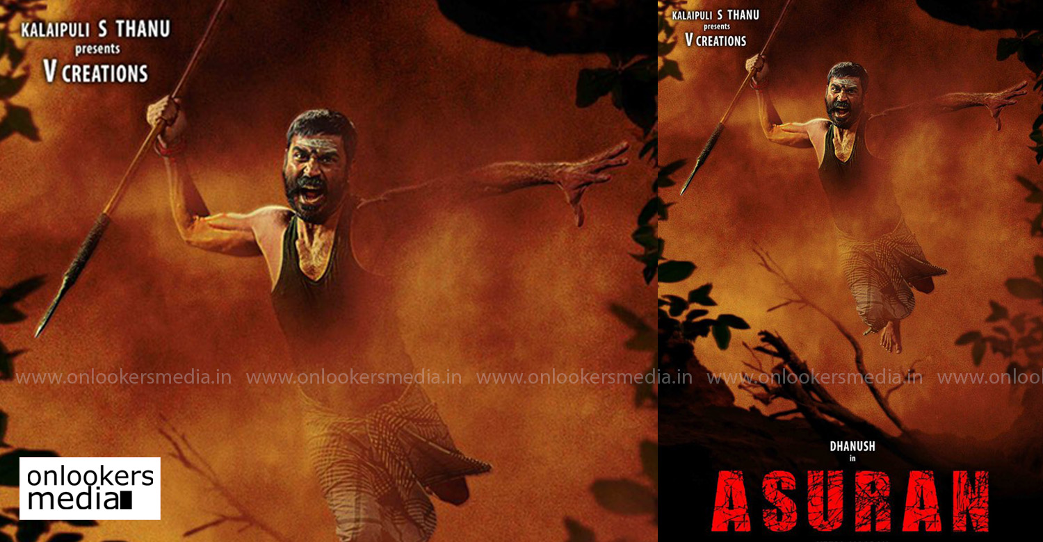 asuran first look,asuran first look poster,asuran tamil movie poster,asuran movie poster,dhanush's new movie,dhanush vetrimaaran new movie,vetrimaaran's new movie,vetrimaaran's asuran first look poster