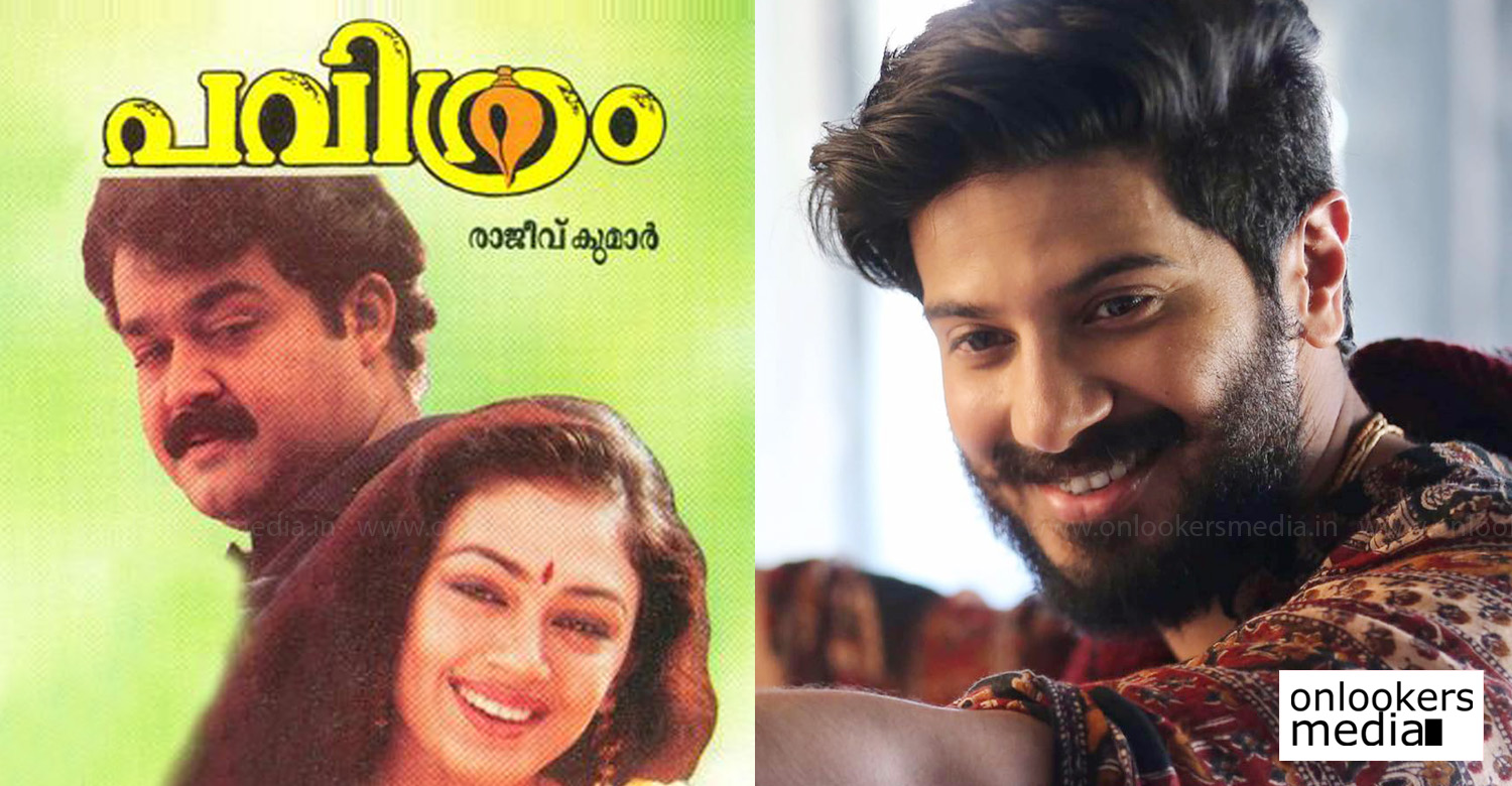 Dulquer Salmaan,pavithram movie,pavithram malayalam movie,pavithram movie tamil remake,dulquer salmaan in pavithram tamil remake,pavithram tamil remake hero,dulquer salmaan's latest news,dulquer salmaan's upcoming movie