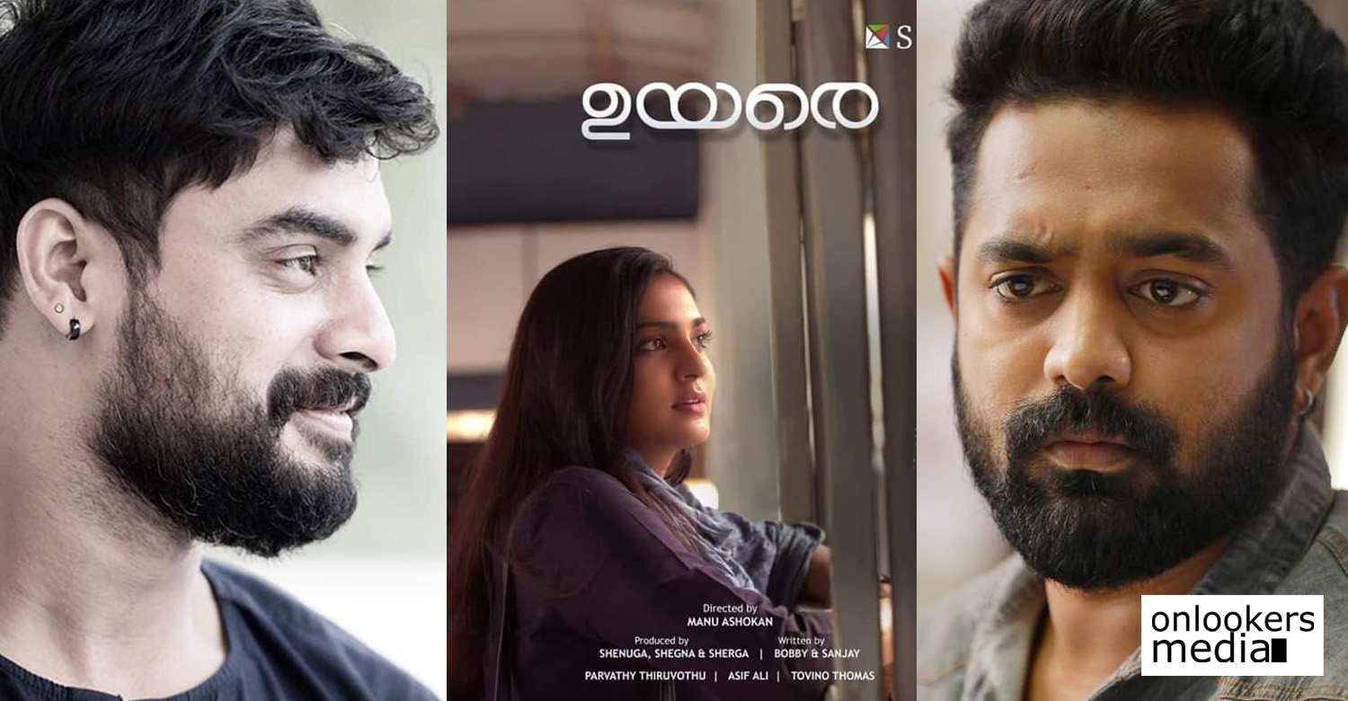 Uyare,Uyare malayalam movie,Uyare first look poster,Uyare first look of parvathy,Uyare malayalam movie poster,parvathy in Uyare,asif ali,tovino thomas,asif ali tovino thomas new movie,parvathy,actress parvathy,Uyare movie latest news,Uyare malayalam movie first look poster