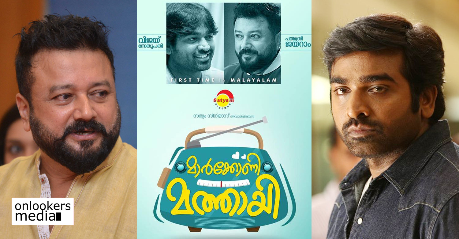 Marconi Mathai,Marconi Mathai movie,Marconi Mathai movie latest news,vijay sethupathi's new malayalam movie,vijay sethupathi,vijay sethupathi's latest news,vijay sethupathi jayaram movie,vijay sethupathi's debut malayalam movie,jayaram,vijay sethupathi's first malayalam movie