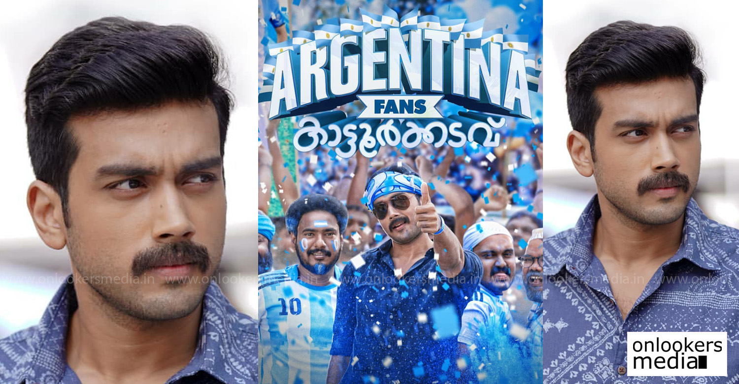 Kalidas Jayaram,Kalidas Jayaram latest stills,Kalidas Jayaram's new movie stills,Kalidas Jayaram new still from Argentina Fans Kaattoorkadavu,Kalidas Jayaram's stills,Kalidas Jayaram's new stills,Argentina Fans Kaattoorkadavu,kalidas jayaram in Argentina Fans Kaattoorkadavu,Argentina Fans Kaattoorkadavu movie kalidas jayaram's stills,Argentina Fans Kaattoorkadavu movie images