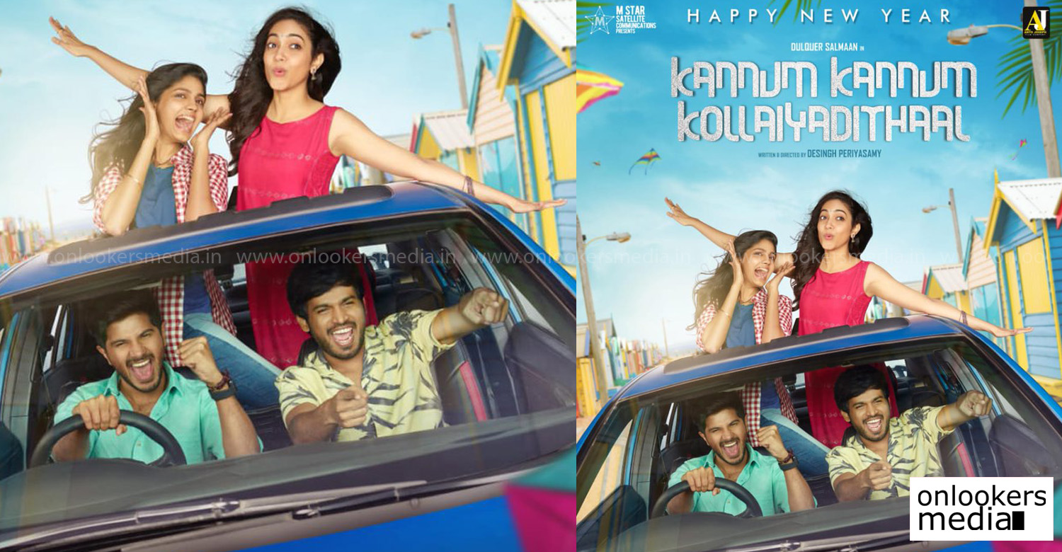 Kannum Kannum Kollaiyadithaal,Kannum Kannum Kollaiyadithaal poster,Kannum Kannum Kollaiyadithaal movie,Kannum Kannum Kollaiyadithaal dulquer salmaan movie,dulquer salmaan,Kannum Kannum Kollaiyadithaal new year poster,Kannum Kannum Kollaiyadithaal new poster,ritu varma