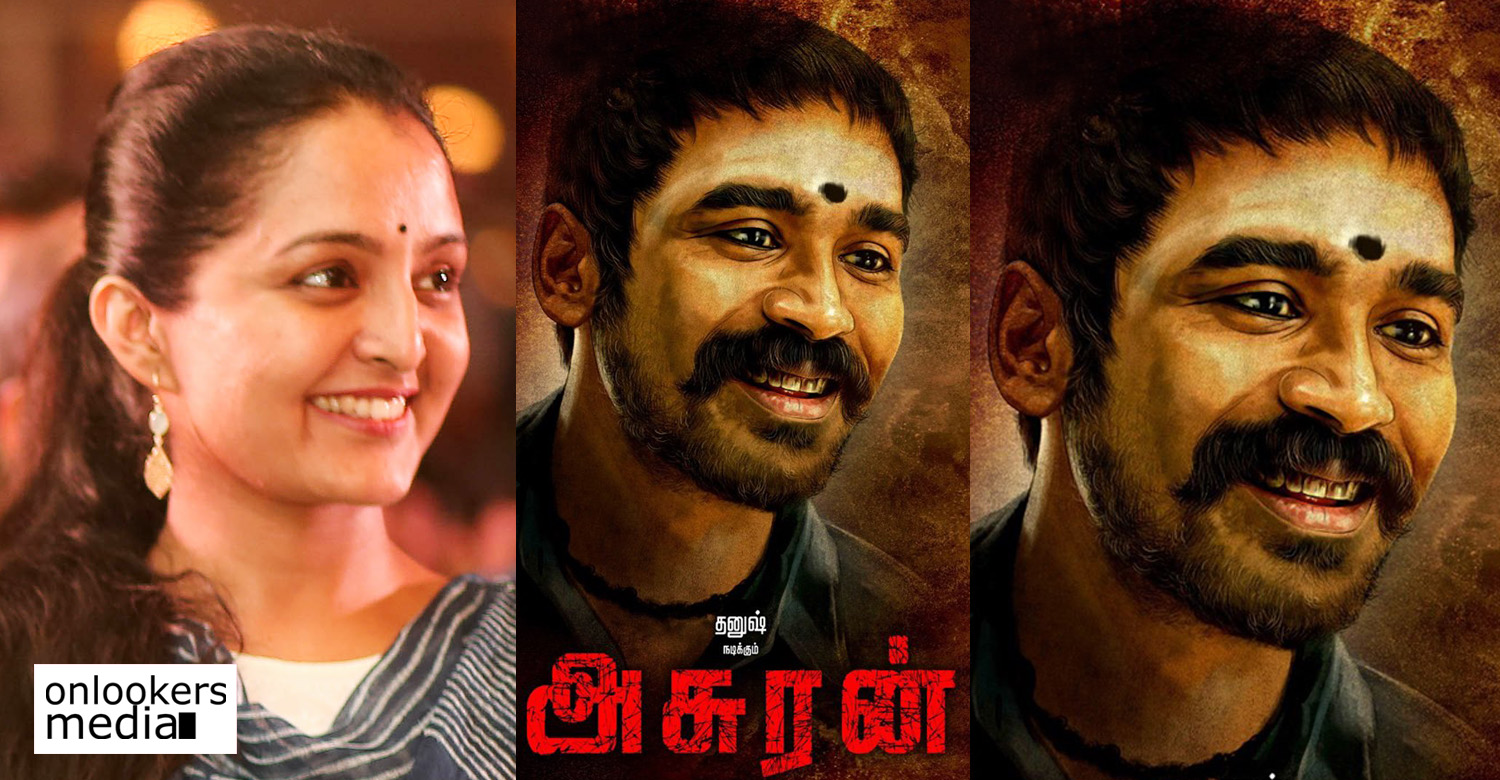 Asuran,Asuran movie heroine,dhanush's Asuran movie heroine,dhanush vetrimaaran new movie,manju warrier,manju warrier's new tamil movie,manju warrier's debut tamil movie,manju warrier in Asuran,manju warrier in dhanush's new movie,manju warrier's latest news,dhanush,dhanush's movie news,dhanush's next movie heroine,director vetrimaaran