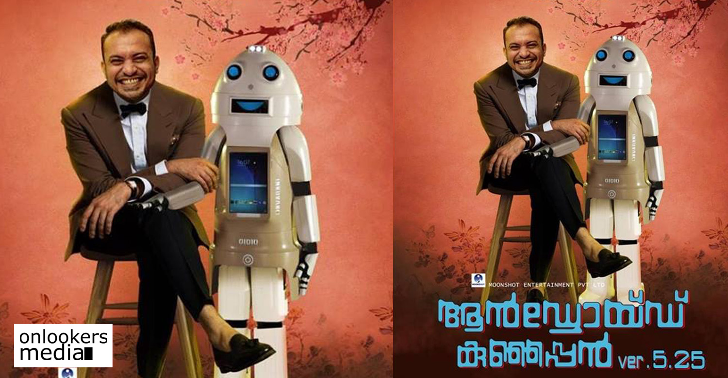android kunjappan ver 5.25,soubin shahir,soubin shahir's new movie,soubin shahir's next movie title,android kunjappan,android kunjappan ver 5.25 movie,android kunjappan ver 5.25 first look poster