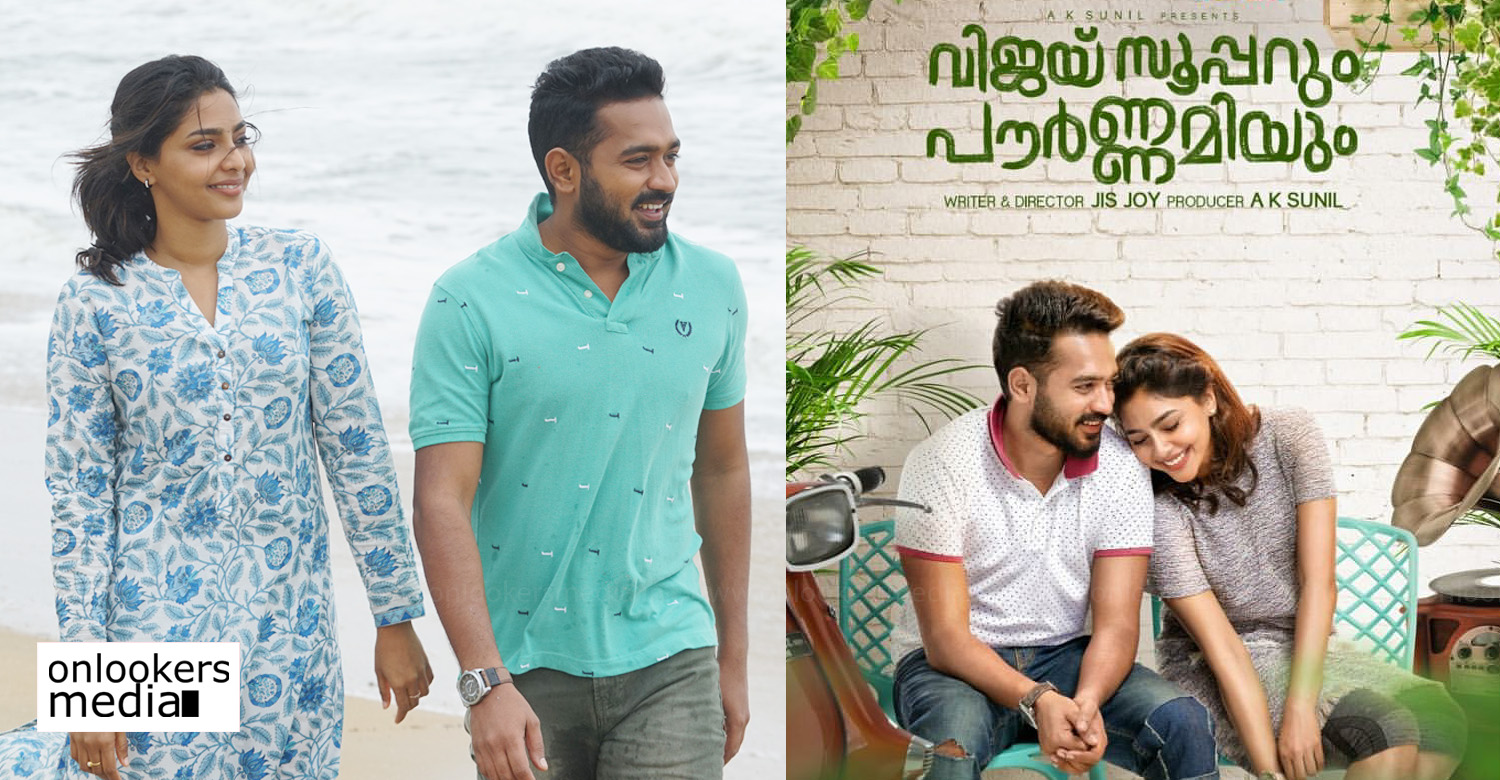 vijay superum pournamiyum,vijay superum pournamiyum release date,vijay superum pournamiyum movie release date,vijay superum pournamiyum malayalam movie,vijay superum pournamiyum malayalam movie release date,asif ali,jis joy,aishwarya lekshmi,vijay superum pournamiyum movie poster,vijay superum pournamiyum movie stills,asif ali aishwarya lekshmi stills