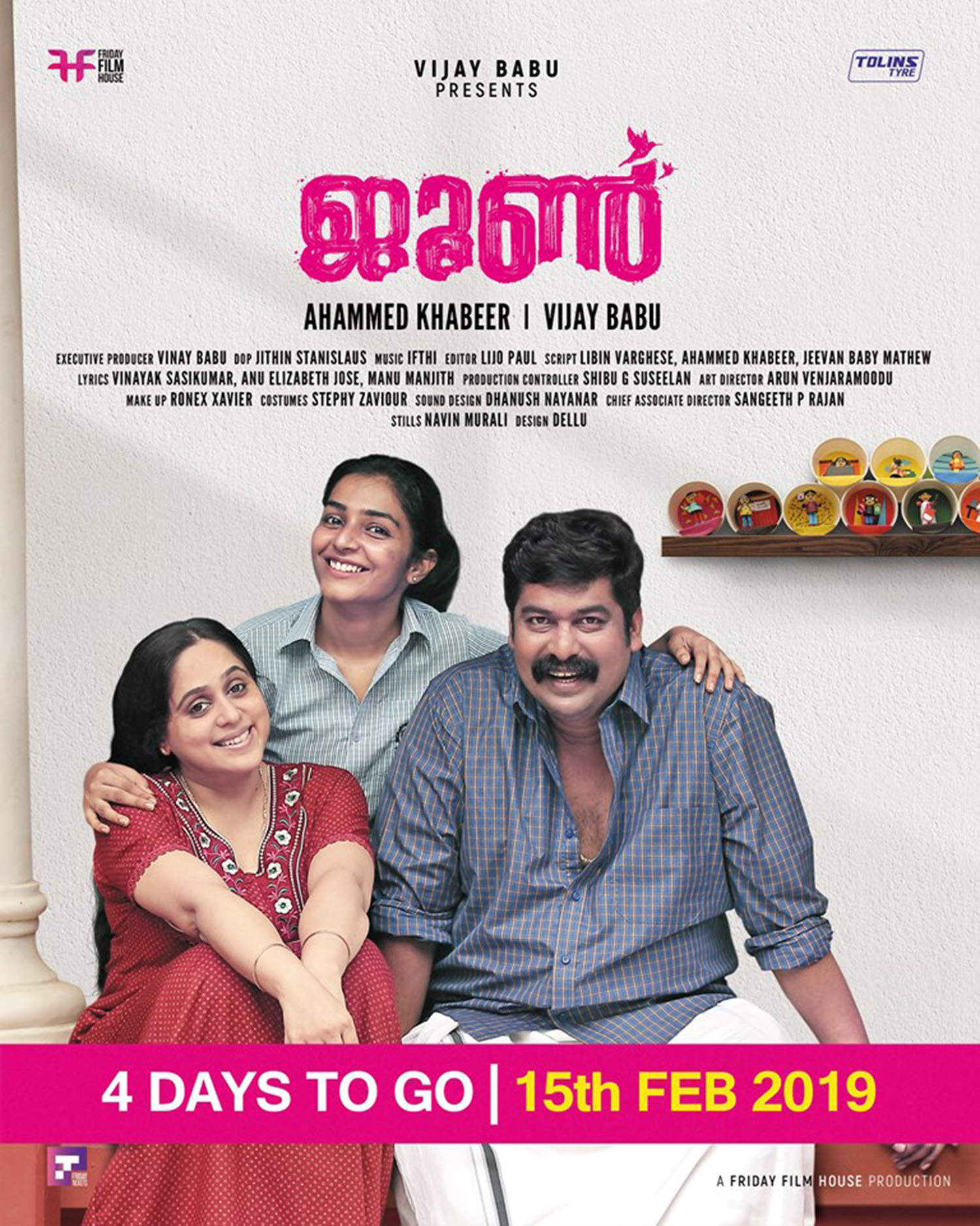 june review,june movie review,june malayalam movie review,june poster,june movie poster,june movie stills photos,june movie hit or flop,june movie kerala box office report,actress rajisha vijayan,rajisha vijayan's june review,rajisha vijayan's new movie,rajisha vijayan in june,joju george,Ifthi,Ahammed Khabeer