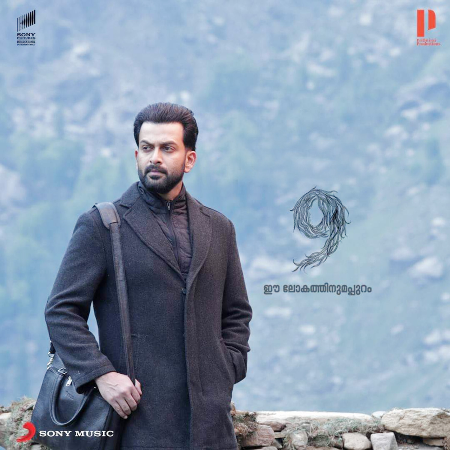 nine review,nine malayalam movie review,nine movie review,9 review,9 movie review,nine movie poster,nine movie stills,prithviraj,actor prithviraj,prithviraj new movie,prithviraj's nine review,nine movie karela box office report,nine movie hit or flop,director jenuse mohamed,mamta mohandas,mamta mohandas prithviraj new movie