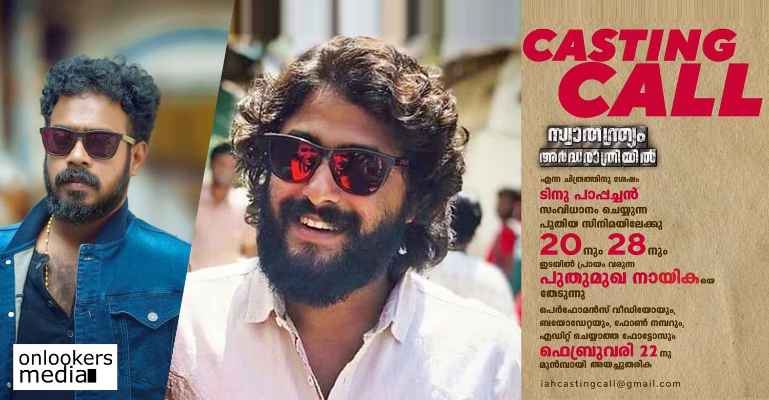 Antony Varghese,director tinu pappachan,Swathanthryam Ardharathriyil' director Tinu Pappachan,Swathanthryam Ardharathriyil director 's new movie,antony varghese tinu pappachan new movie,antony varghese new project,antony varghese upcoming movie,tinu pappachan's next movie