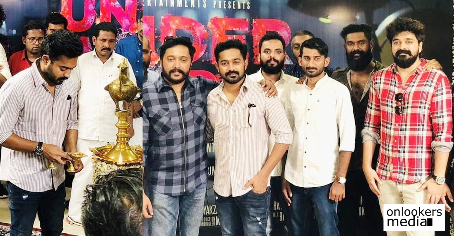 asif ali,farhaan faasil,underworld,underworld malayalam movie,underworld movie pooja stills,asif ali farhaan faasil movie,asif ali farhaan faasil underworld pooja stills,underworld movie pooja pics,underworld movie updates,asif ali updates,arun kumar aravind,asif ali arun kumar aravind movie