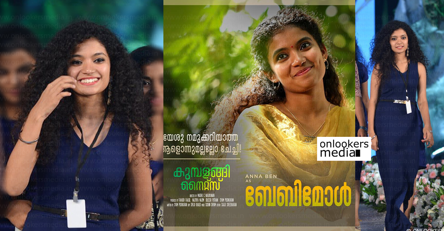 Benny P Nayarambalam's daughter,anna ben,kumbalani nights heroine,anna ben's debut movie,kumbalangi nights shane nigam's heroine,kumbalangi nights movie shane nigam's pair,Benny P Nayarambalam's daughter anna ben,anna ben in kumbalangi nights,kubalangi nights babymol
