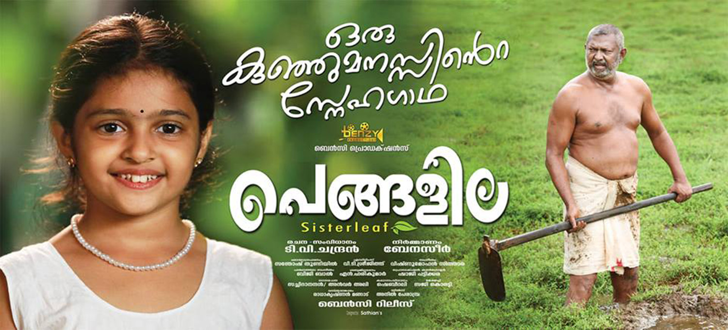 Pengalila,Pengalila Movie,first look poster of Pengalila,Pengalila movie poster,director tv chandran,tv chandran's new movie,tv chandran's Pengalila first look poster,actor lal,lal's new movie