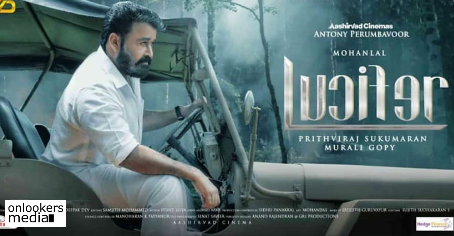 lucifer,lucifer movie updates,mohanlal,mohanlal in lucifer,lucifer movie poster,lucifer movie latest poster,lalettan in lucifer,lucifer movie stills,lucifer movie mohanlal's stills,lucifer movie latest news,prithviraj,mohanlal's mass stills lucifer
