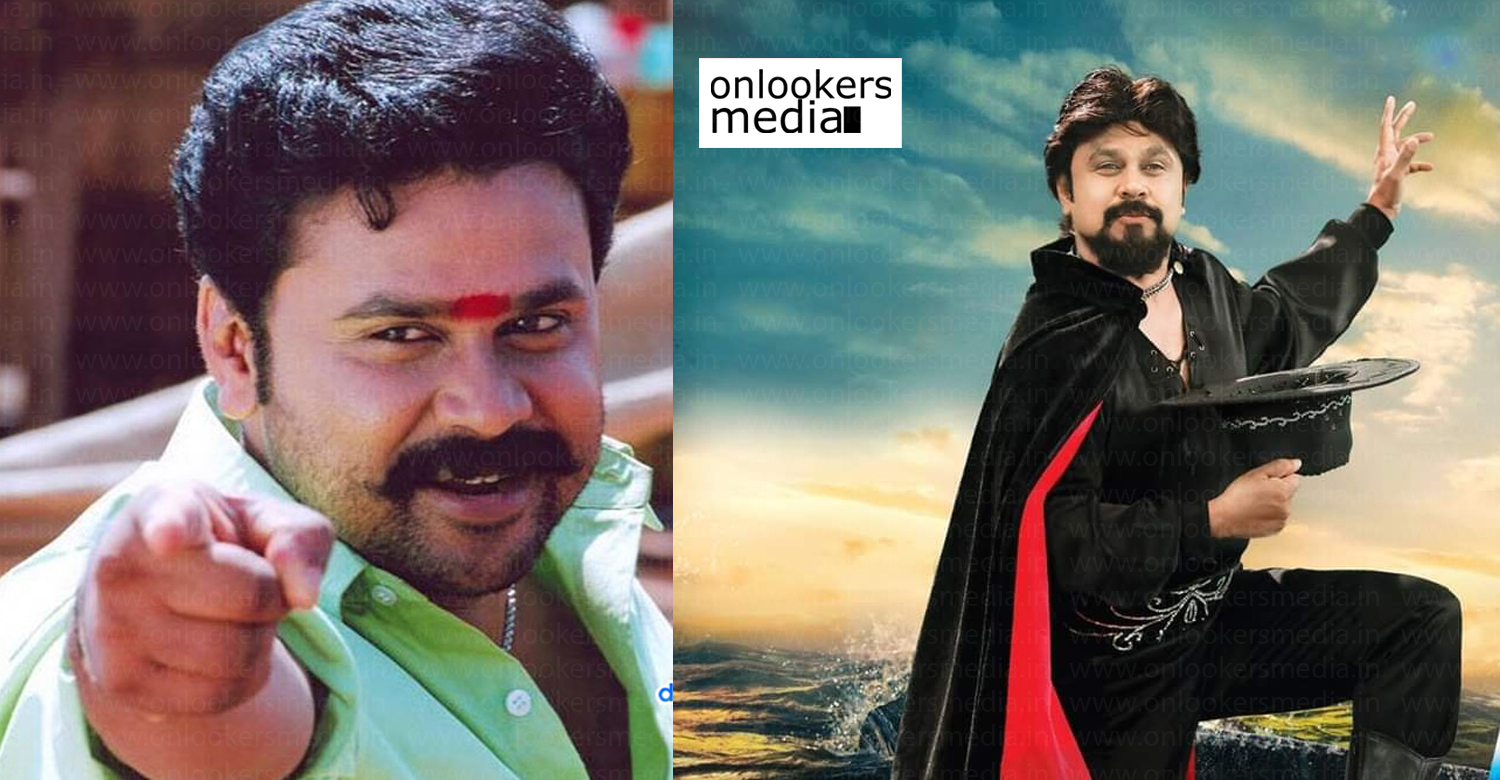 professor Dinkan stills ,dileep movie professor Dinkan ,dileep new 3d movie ,dileep mass comedy movie professor Dinkan poster