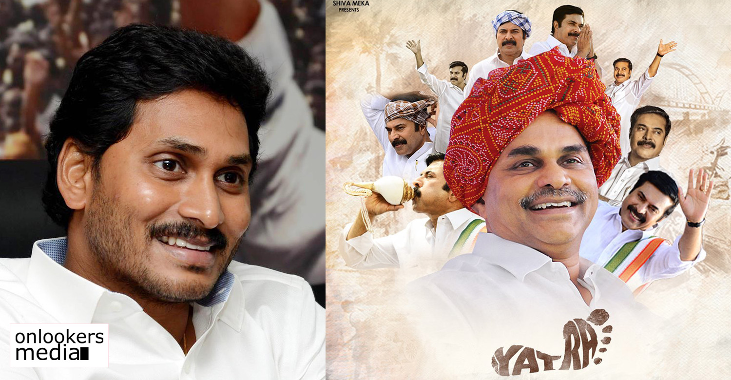 yatra,mammootty,ysr,ys rajasekhara reddy,YSR's son Jagan Mohan Reddy,jagan mohan reddy,YSR's son Jagan Mohan Reddy praises yatra,YSR's son Jagan Mohan Reddy mammootty's latest news,mammootty's new telugu movie yatra,ysr reddy's life story movie