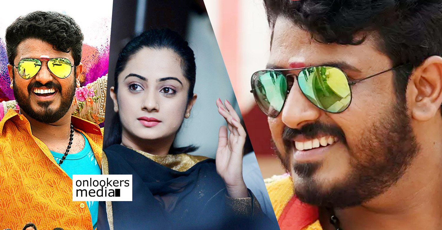 Bibin George,Bibin George's new movie,Bibin George next movie,Bibin George news,actor script writer Bibin George,actress namitha pramod,namitha pramod new movie,namitha pramod's latest news,namitha pramod's next project,namitha pramod in bibin george movie,namitha pramod bibin george new movie