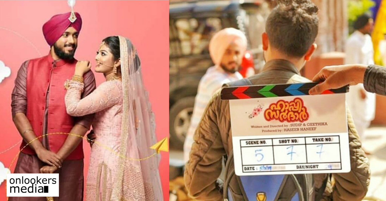 Happy Sardar,Happy Sardar updates,Happy Sardar new movie,Happy Sardar malayalam movie,Happy Sardar movie,kalidas jayaram new movie,Happy Sardar latest news,Happy Sardar shooting dates,Happy Sardar latest report,kalidas jayaram,sudip joshy,geethika sudip