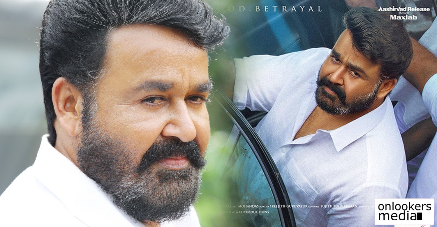 Mohanlal,mohanlal news,mohanlal's latest news,mohanlal about lucifer,mohanlal lucifer,lucifer movie mohanlal,mohanlal's speech about lucifer character,mohanlal in lucifer,lucifer malayalam movie,lucifer mohanlal new movie,lucifer movie poster,l ucifer,actor prithviraj,prithviraj sukumaran,lalettan,lalettan in lucifer