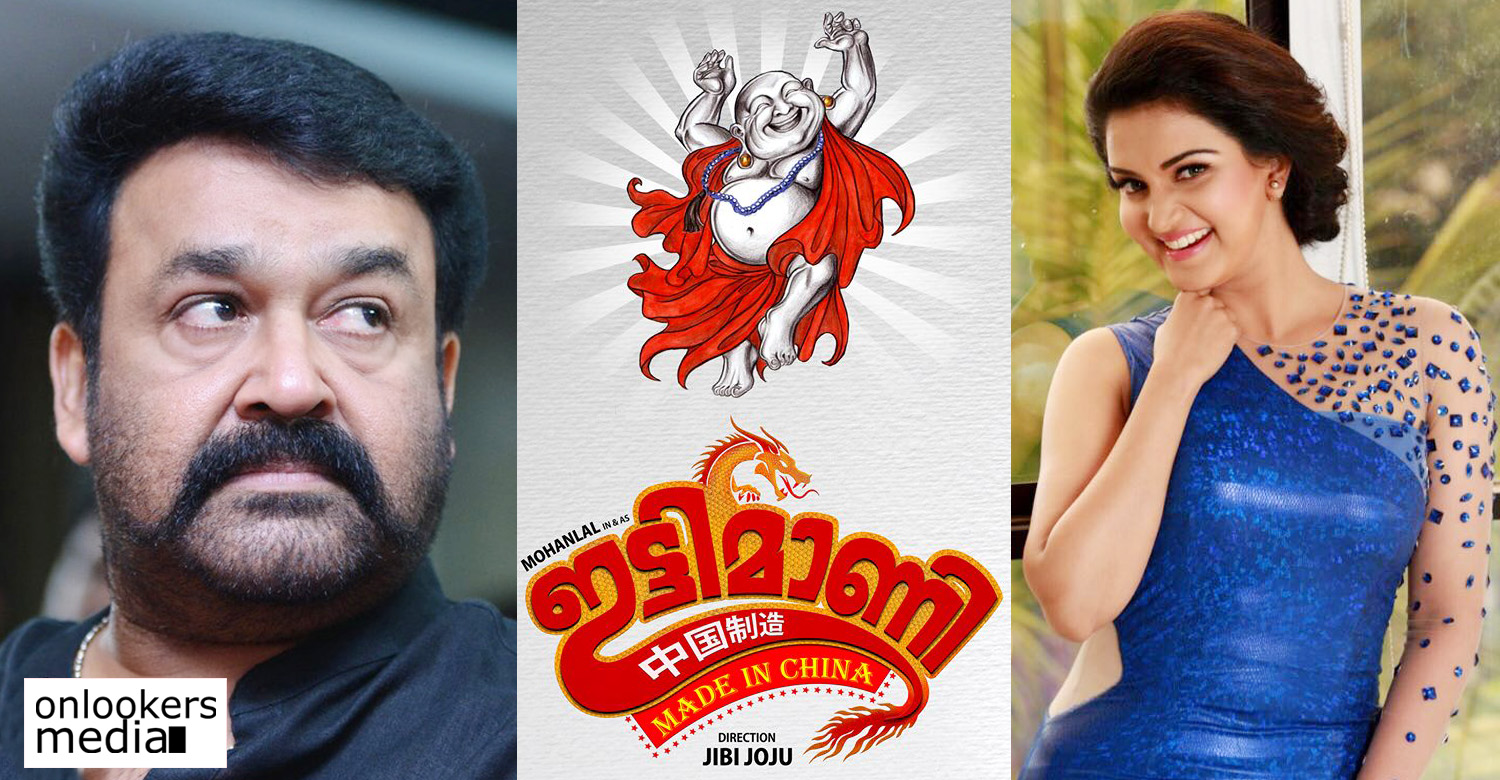 Mohanlal's Ittymaani Made in China,ittymaani made in china,ittymaani made in china shooting dates,ittymaani made in china updates,ittymaani made in china shooting schedule,mohanlal,mohanlal honey rose new movie,mohanlal's movie news,actress honey rose,honey rose new movie,ittymaani made in china malayalam movie,ittymaani made in china movie
