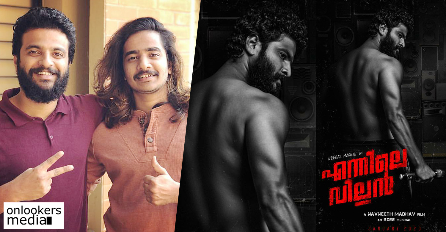 Neeraj Madhav,Neeraj Madhav's news,Neeraj Madhav's new movie,Neeraj Madhav navneeth madhav new movie,ennile villain,ennile villain new movie,first look of ennile villain,neeraj madhav navneeth madhav ennile villain,navneeth madhav debut direction movie,neeraj madhav's brother,neeraj madhav's brother debut directional movie