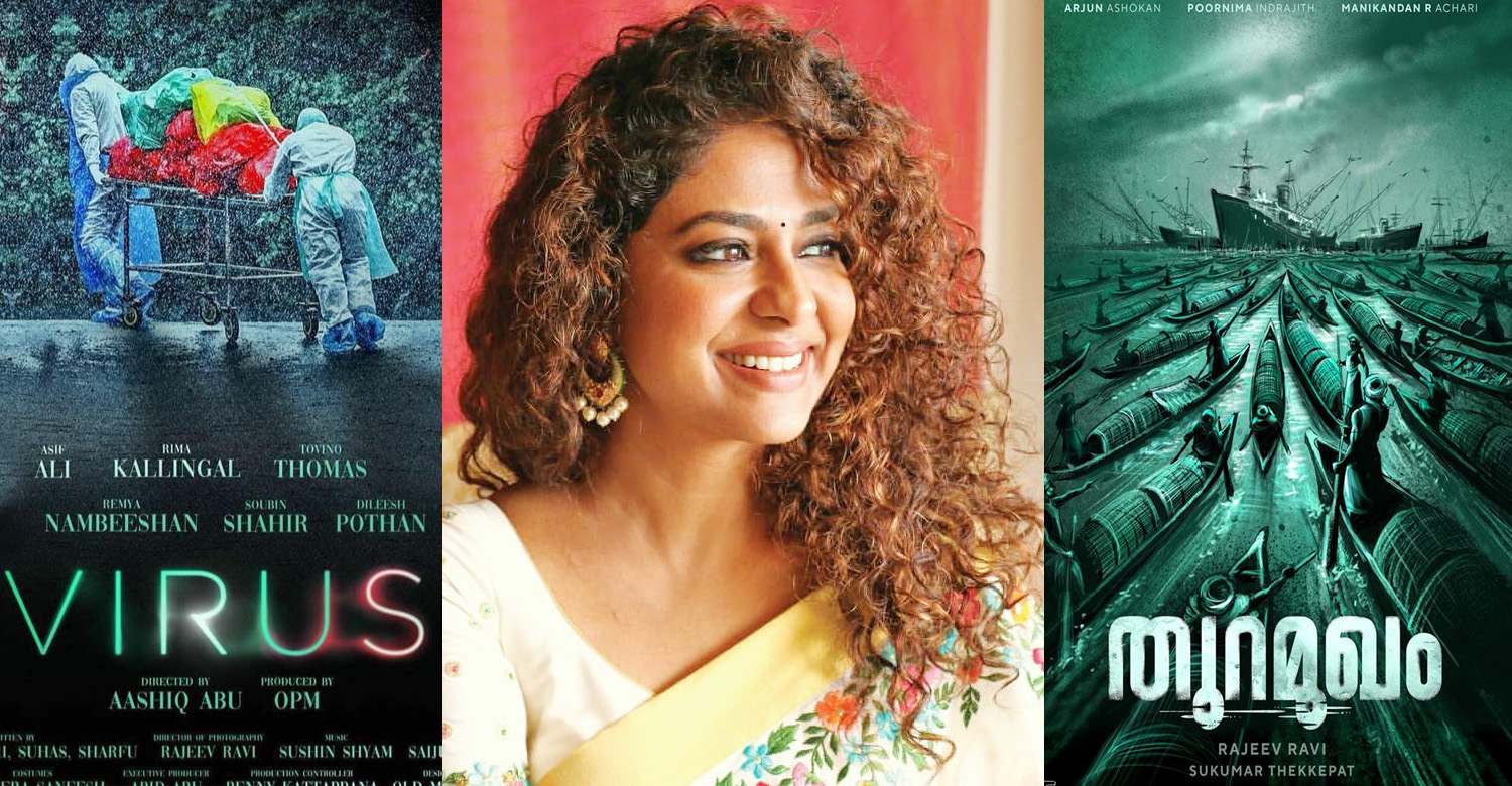 Poornima Indrajith,actress Poornima Indrajith,Poornima Indrajith's upcoming movie,Poornima Indrajith updates,Poornima Indrajith's new movies,Poornima Indrajith's recent movies,virus movie,thuramukham movie,Poornima Indrajith in virus,Poornima Indrajith in thuramukham