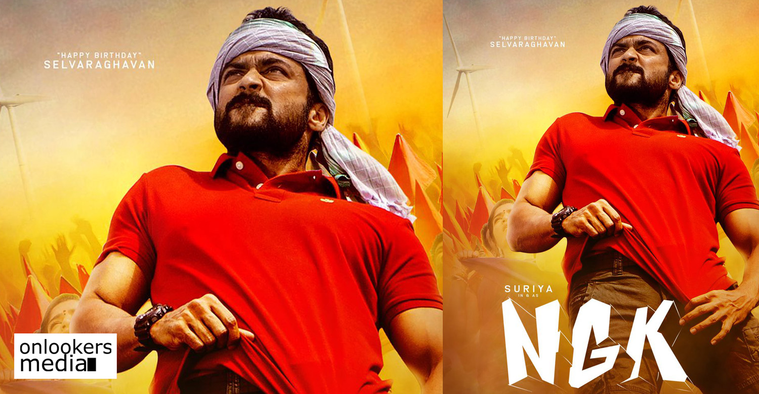 ngk,actor suriya,ngk movie poster,ngk tamil movie,ngk new movie,ngk movie stills,ngk movie suriya stills,suriya in ngk,ngk movie updates,ngk movie latest news,suriya selvaraghavan movie,selvaraghavan,selvaraghavan new movie,ngk movie selvaraghavan birthday special poster