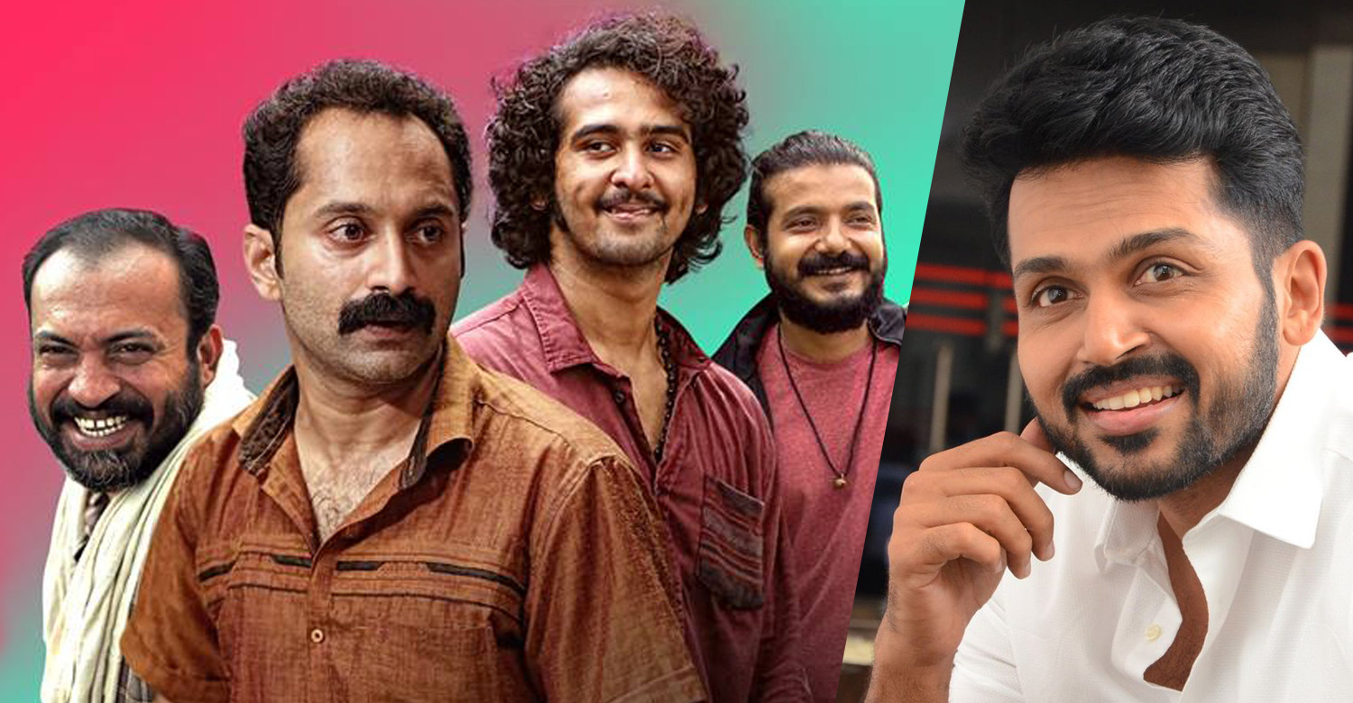 Kumbalangi Nights,Kumbalangi Nights updates,Kumbalangi Nights movie news,Kumbalangi Nights movie latest news,tamil actor karthi,karthi,actor karthi,tamil actor karthi about Kumbalangi Nights,actor karthi about Kumbalangi Nights,actor karthi's tweet about Kumbalangi Nights,tamil actor karthi's speech about Kumbalangi Nights,Soubin Shahir, Sreenath Bhasi, Shane Nigam,fahadh faasil